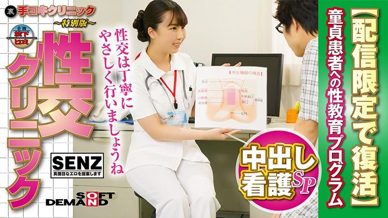 SDFK-007 Handjob Clinic – Special Edition – Sex Clinic – Creampie Nurse Special – A Program To