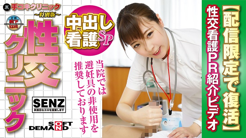 SDFK-008 Handjob Clinic – Special Edition – Sex Clinic – Creampie Nurse Special – A Promo Video For