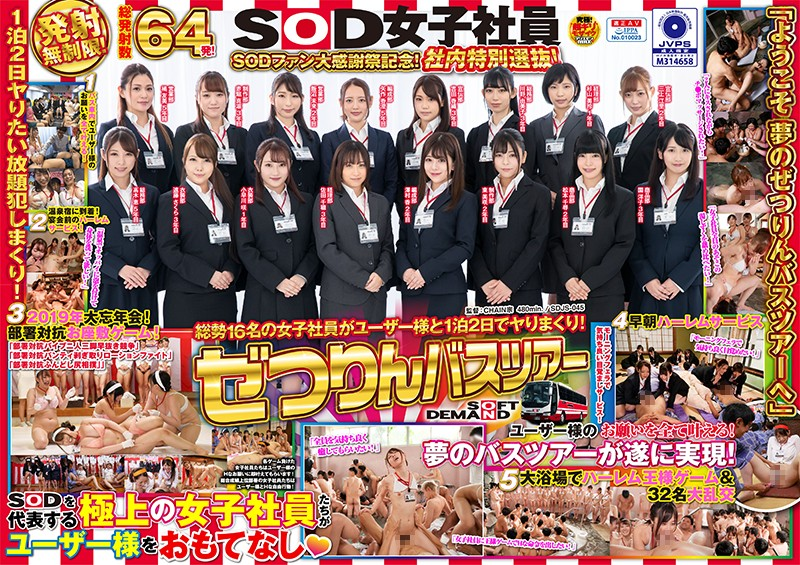 SDJS-045 SOF Female Employees The Orgasmic Bus Tour An SOD Fan Appreciation Fest Commemoration! An
