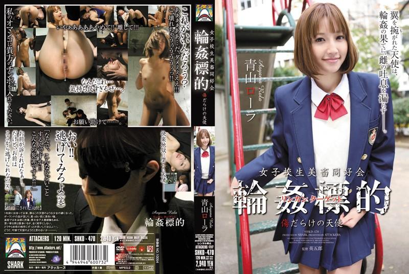 SHKD-470 Schoolgirl Rape Lovers' Association – Our Gang Rape Targeted Angel Is Full Of Bruises Lola