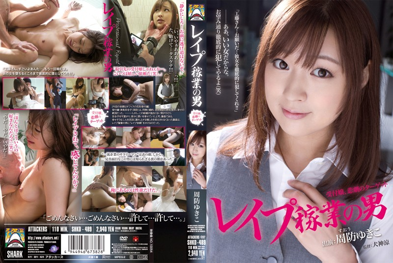 SHKD-489 Professional Rapist The Tragic Target, Receptionist. Yukiko Suou
