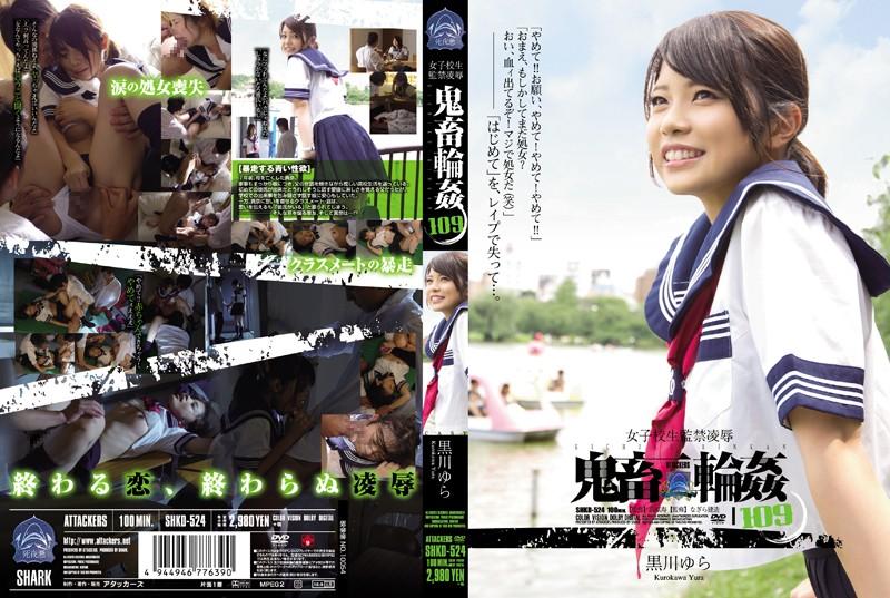 SHKD-524 Schoolgirl Confined Rape Brutal Gangbang 109 – Yura Kurokawa
