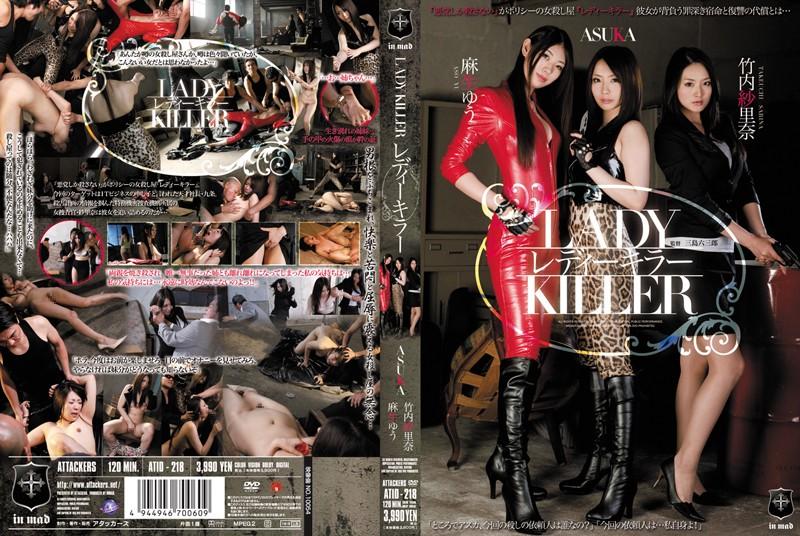 ATID-218 Lady Killer Asuka Sarina Takeuchi Yu Aso