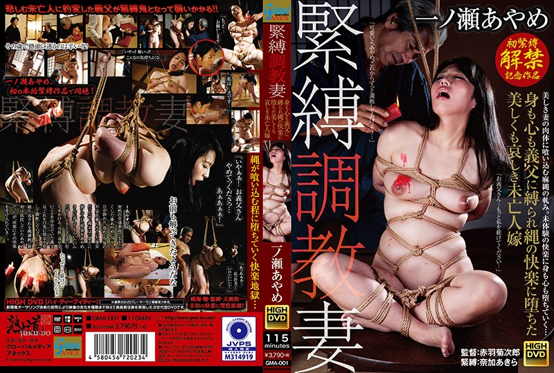 GMA-001 Breaking In A Wife With S&M A Beautiful And Sad Widow Who Submitted To Bondage From Her