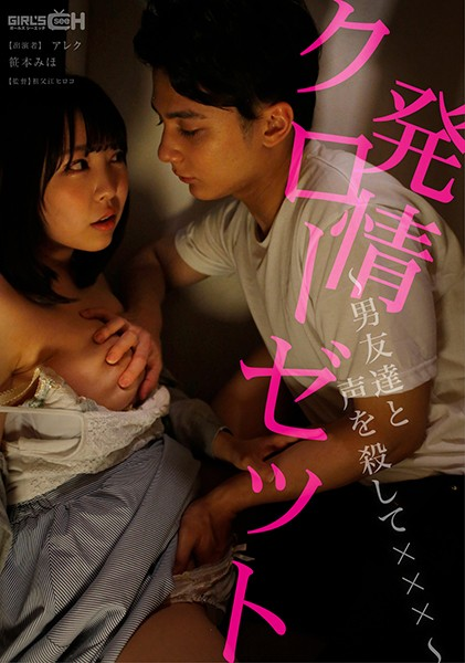 GRCH-324 Sexual Excitement In The Closet – Keeping Her Voice Down With Her Male Friend – Miho