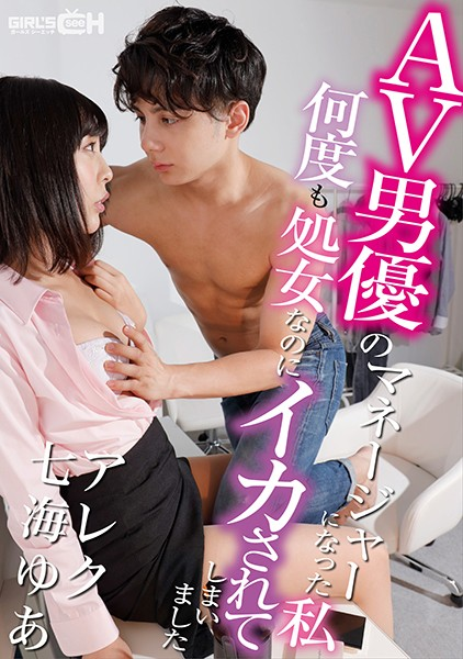 GRCH-346 My Job Is To Manage An Adult Video Actor's Career I'm A Virgin, But I Was Made To Cum Over