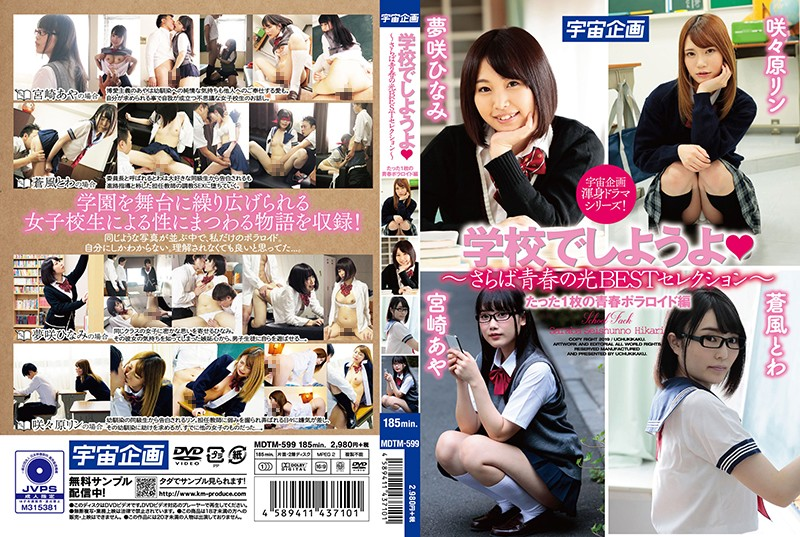 MDTM-599 Let's Have Sex In School – Commemorating The End Of Their Youth – A Snapshot Of Their