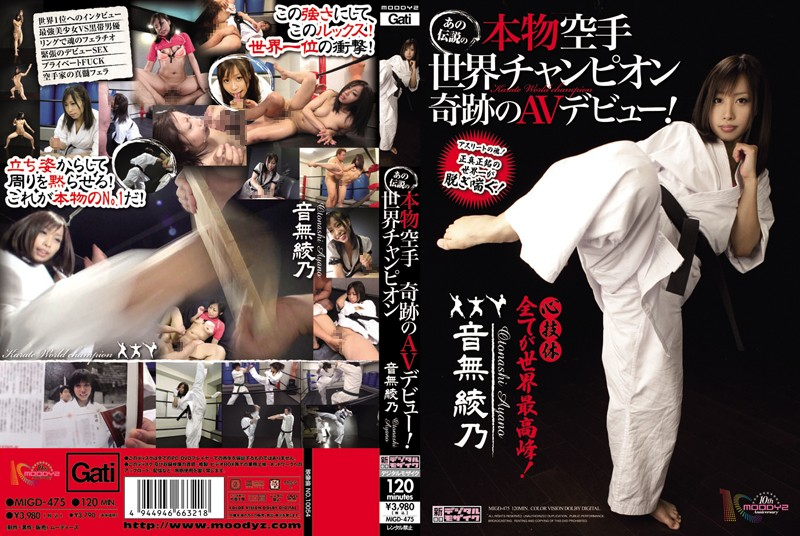 MIGD-475 A Legendary World Champion Karate Star's Adult Video Debut! Ayano Otosaki