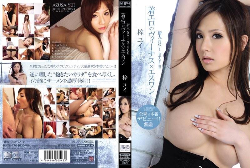 SOE-470 Fresh Face NO. 1 STYLE Non-nude Erotica's Venus x S1 Yui Azusa