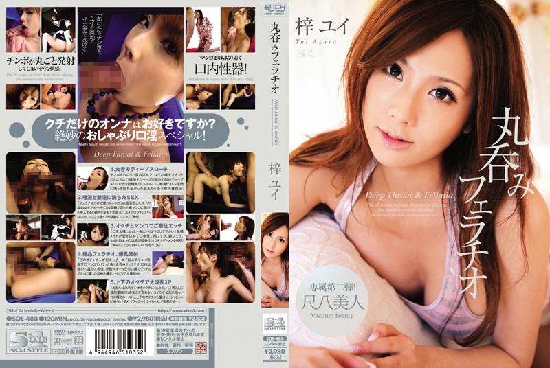 SOE-488 Licked Up and Down Fellatio Yui Azusa
