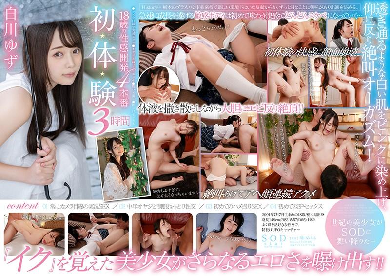 STARS-192 Sexual Awakening At 18 – 4 Scenes Of Real Sex – 3 Hours – Yuzu Shirakawa
