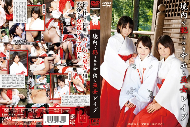 T28-344 Priestesses are Raped and Get Creampied in a Shrine Yard