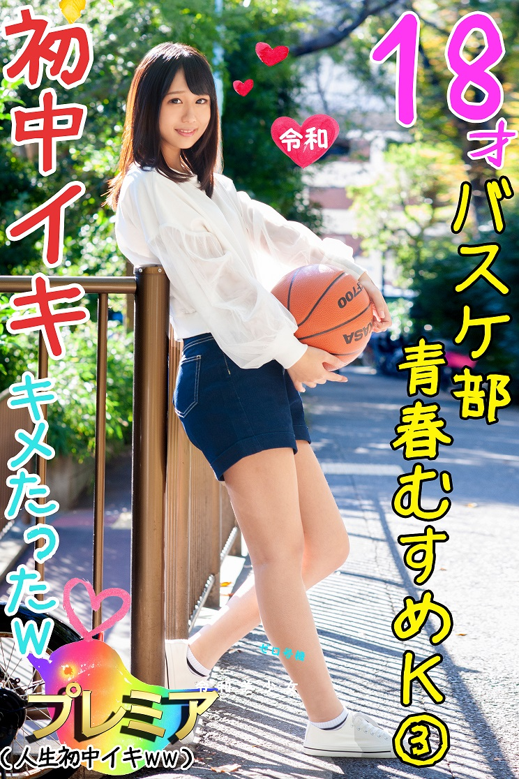 FC2 PPV 1249244 K③ basketball girl with one experienced person. I got caught in the city of Yarichin and