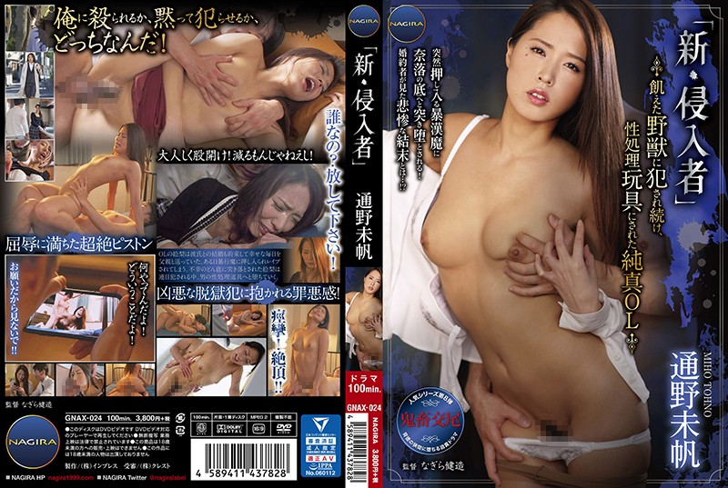 GNAX-024 New – Aggressor – Miho Tono