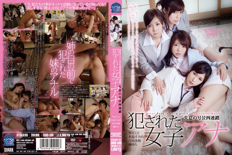 SHKD-589 Raped Female Anchor – Foursome Gang Bang And Cries Of Despair