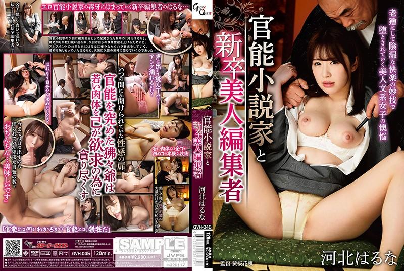 GVH-045 Erotic Novelist And Fresh Out Of School Cute Editor: Haruna Kawakita