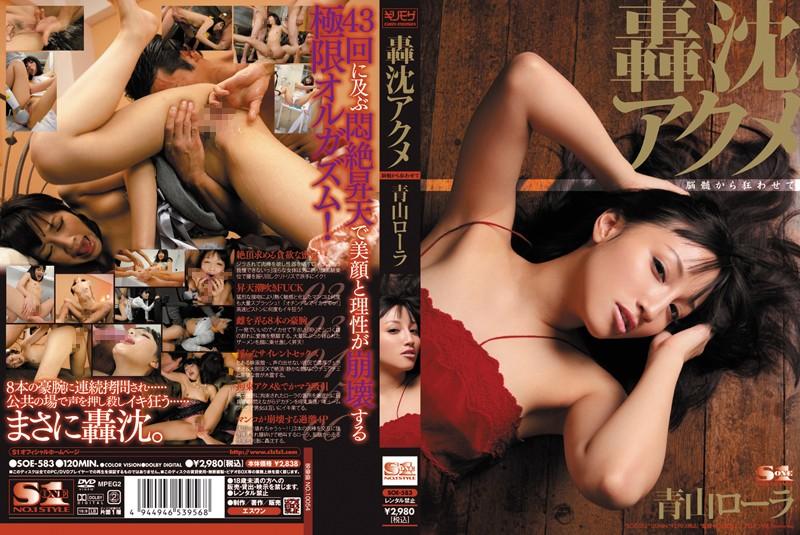 SOE-583 Torpedo Orgasms Lola Aoyama