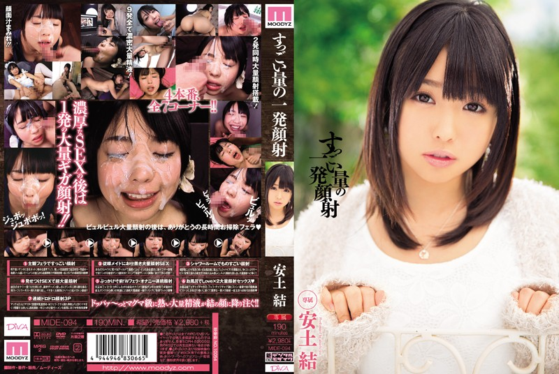 MIDE-094 High Volume Facial Ejaculations Yui Azuchi