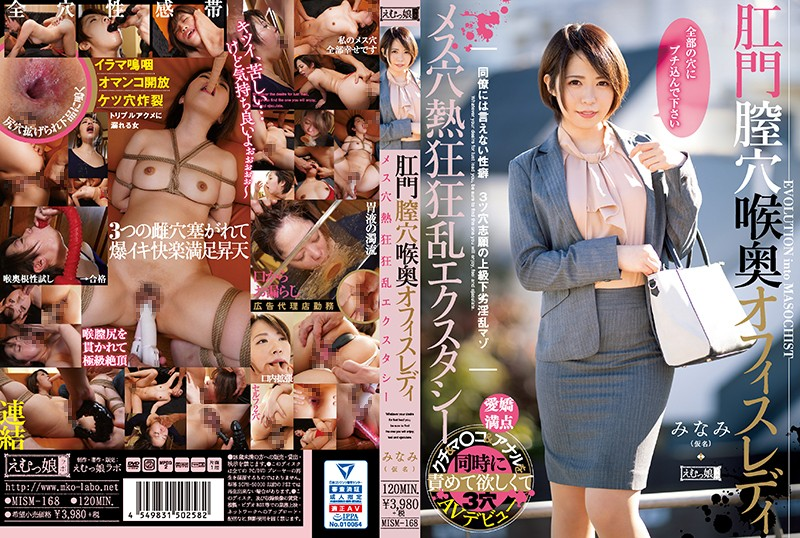 MISM-168 Ass, Pussy, And Mouth Ladies – Every Hole Is Crazy Ecstasy