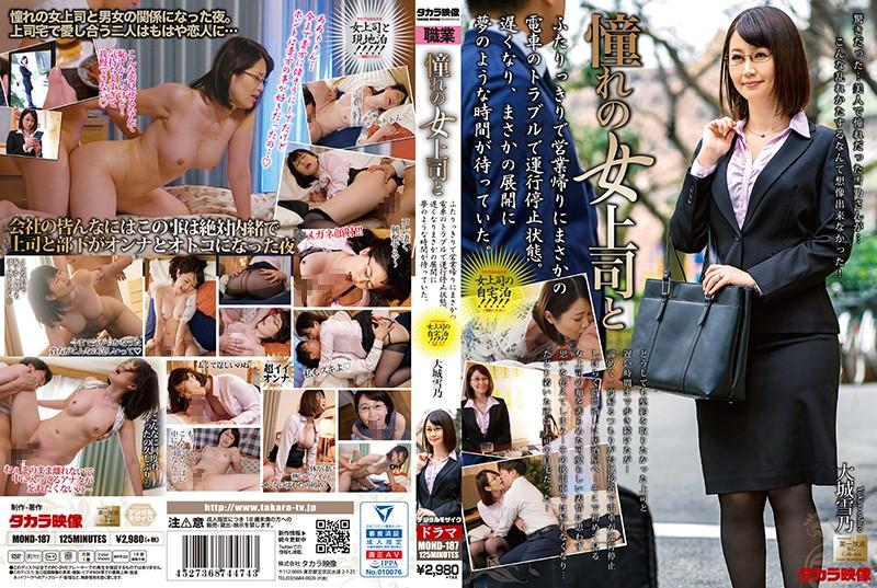 MOND-187 With the Female Boss of My Dreams Yukino Ooshiro