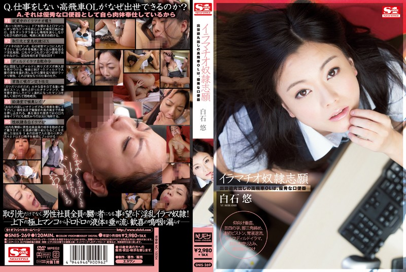 SNIS-269 She Wants To Be A Deep Throat Slave, The Ambitious And High-Handed Office Lady Is An