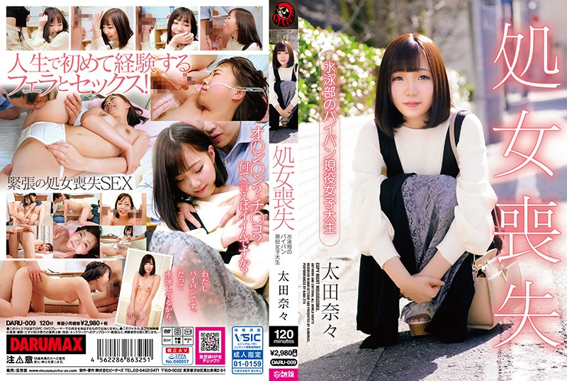 DARU-009 Virgin Failure: College Girl Part Of The Swimming Club With A Shaved Pussy – Nana Ota