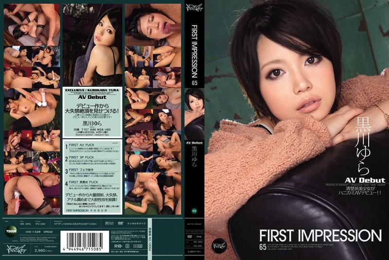 IPZ-090 First Impression Yura Kurokawa