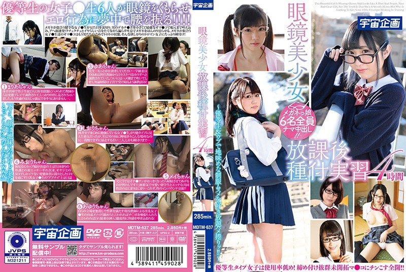 MDTM-637 After School With Beautiful Babes In Glasses Semen-Slick Practical Studies 4 Hours
