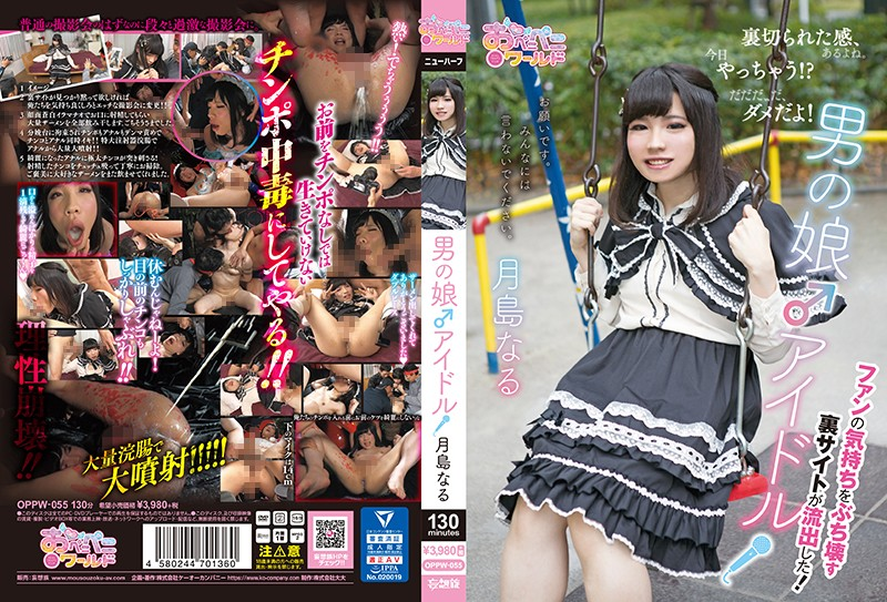 OPPW-055 A She-Male Idol – This Underground Website That Will Destroy His/Her Fans' Dreams Has