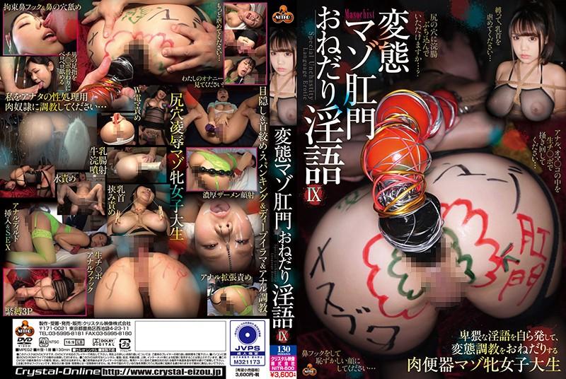 NITR-500 Perverted Maso Anal Begging Dirty Talk IX
