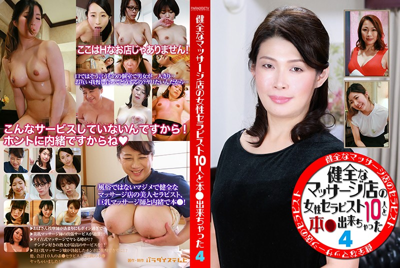 PARATHD-2890 We Got To Have Real Sex With 10 Female Therapists At Wholesome Massage Parlors (4)