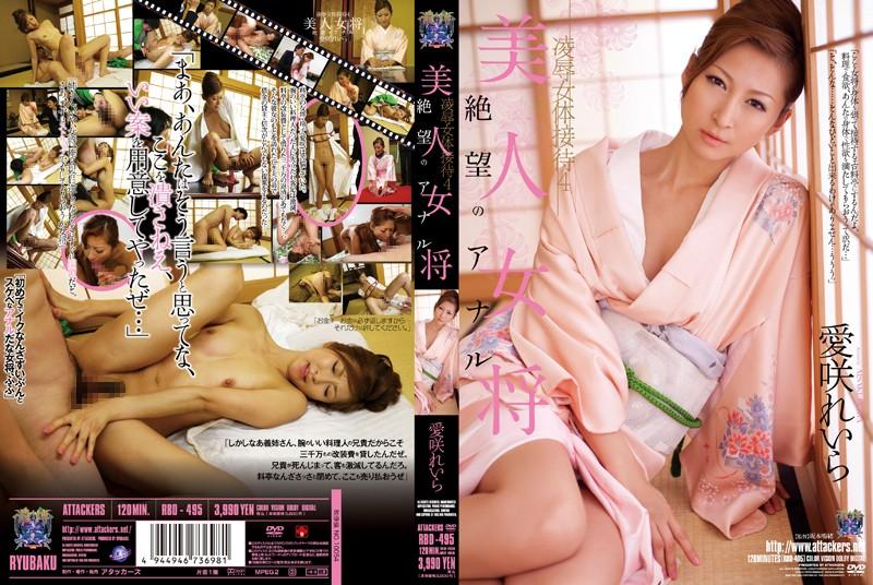 RBD-495 The Torture & Rape Of A Beautiful Hostess – Serving Up Female Flesh 4 – Reira Aisaki Gets
