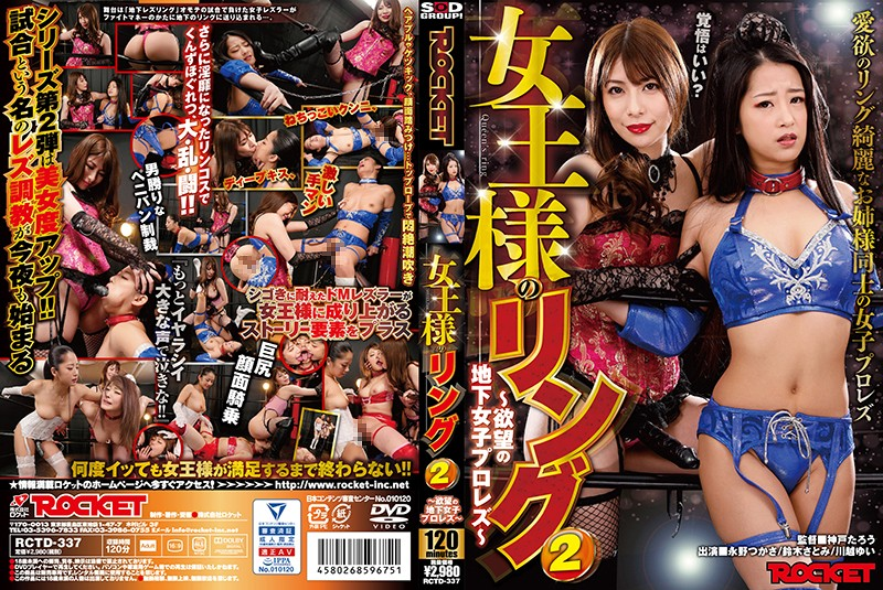 RCTD-337 The Ring Of The Queen 2 – Underground Lesbian Pro Wrestling Matches Of Lust –