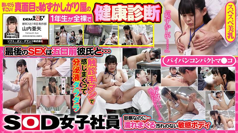 SHYN-116 SOD Female Employee New Hire Health Exam, Titty Groping, Aya Yamauchi