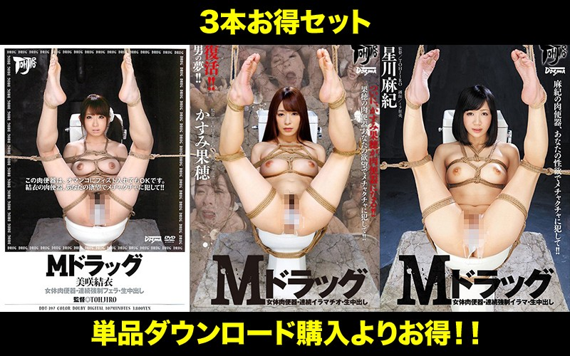 STDDT-021 (Special Value Combo) All Together, All In!! Maso Contraband Kaho Kasumi Maki Hoshikawa