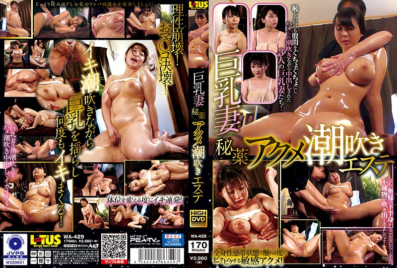 WA-429 Big Tits Wife Secret Cocktail Orgasm Squirting Massage Parlor
