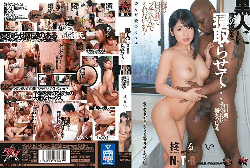 DASD-660 【高清中文字幕】 黒人に俺の彼女を寝取らせて。目の前で挿入された極太の長茎。 柊るい