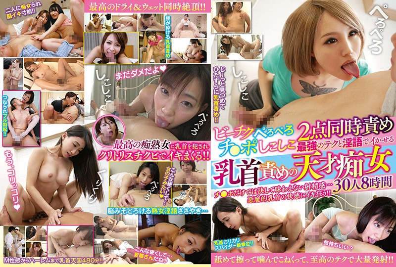 DPEC-008 A Nipple Licking Cock Rubbing Double Tweaking Good Time This Brilliant Slut Is A Nipple
