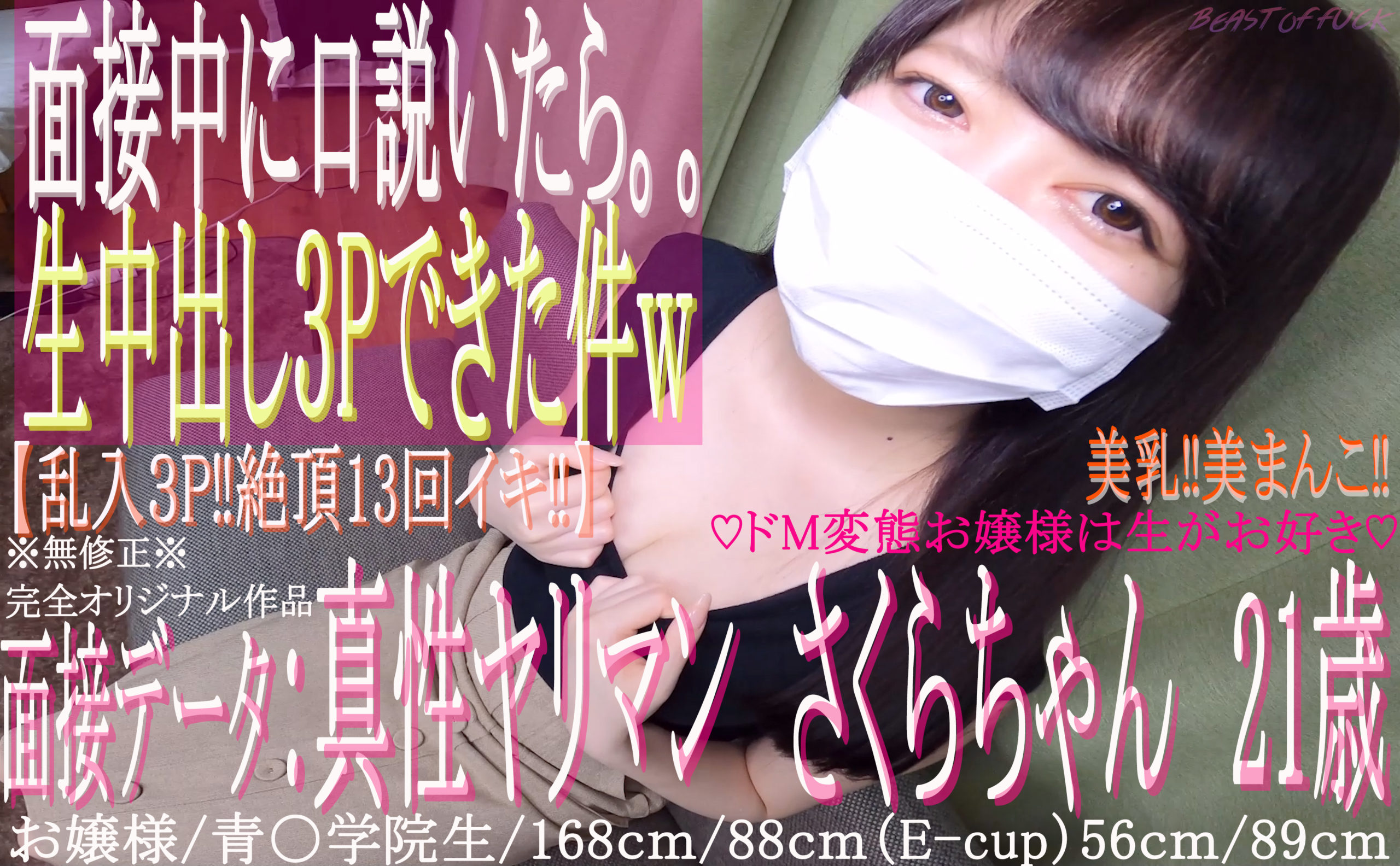 FC2 PPV 1432911 ♡ The 21-year-old girl who attends Ao Gakuin is an authentic de M spearman ♡ From the