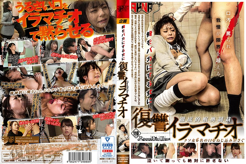 FSET-888 Deep Throat – My Revenge Against The Woman Who Made Fun Of Me