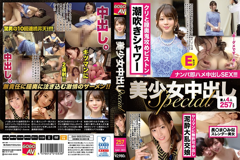 GAV-003 Beautiful Girl Creampie Special