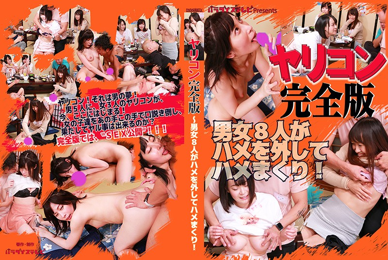 PARATHD-2918 Horny Convention Complete Edition – 8 Men And Women Fuck The Night Away!