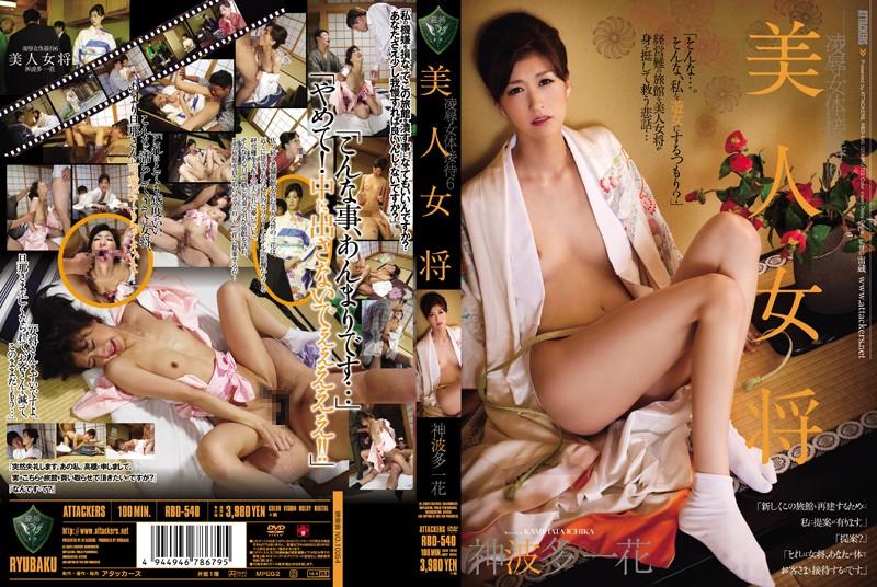 RBD-540 Beautiful Hostess Torture & Rape Welcome to the Female Body 6 Ichika Kamihata