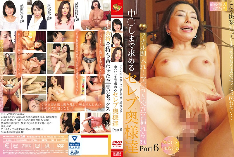 SN-008 Anal Quickies! Rich Wives Who Want Creampies In Both Holes – Part 6