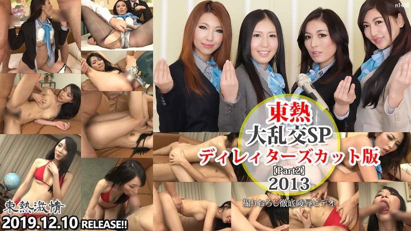 Tokyo Hot n1428 Tokyo Hot 2013 SP Director's Cut Edition =part2=