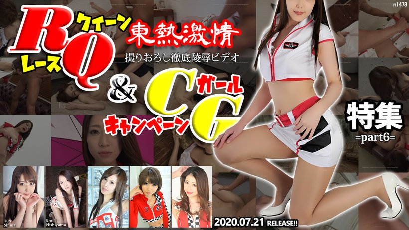 Tokyo Hot n1478 Tokyo Hot Pit Babe & Poster Girl Special =part6=