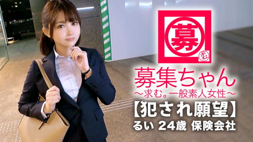 261ARA-344 [Beauty insurance agent] 24 years old [wish to be violated] Rui-chan is here! The reason for her
