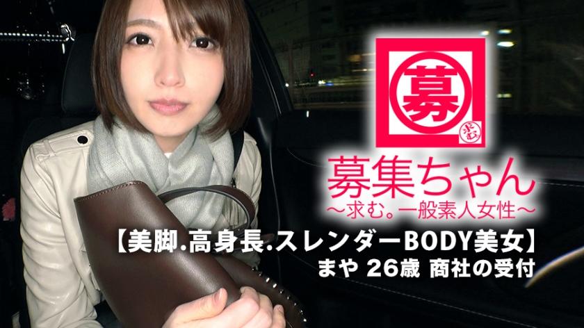261ARA-367 [Beautiful Woman] 26 years old [Life Winner] Maya-chan! The reason for her application at the