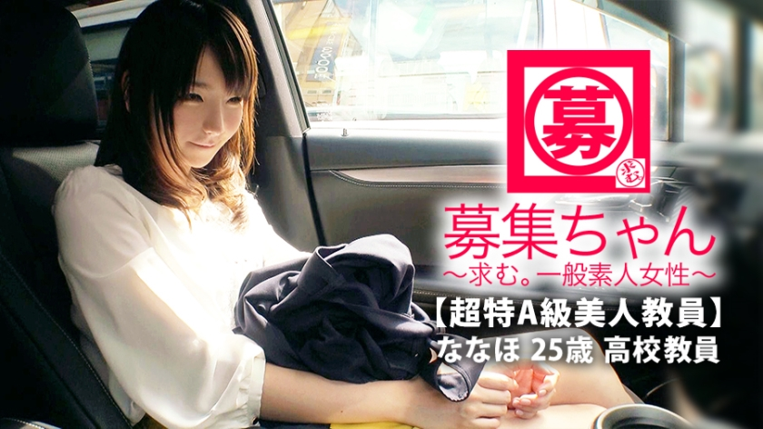 261ARA-375 [Super Special Class A Beauty Teacher] 25 Years Old [Training Desire] Nanaho-chan! The reason for