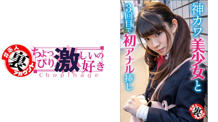 415ANA-003 Miku-chan
